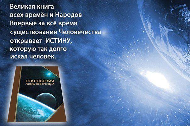 Откровения людям Нового века