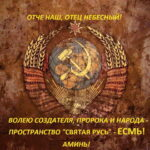 Герб СССР и восьмиконечная  Звезда – Единый мыслеобраз будущего  России